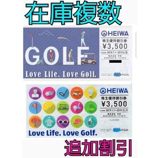 平和株主優待3500円券2枚セット♪在庫36枚 追加割引♪PGM HEIWA(ゴルフ)