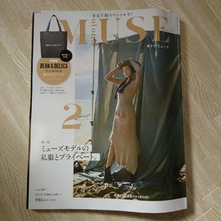 タカラジマシャ(宝島社)のMUSE 最新号!(ファッション)