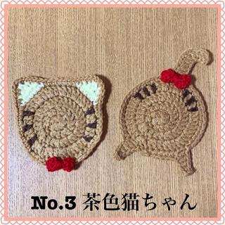 猫ちゃん ☆ コースター ☆ アクリルたわし(キッチン小物)