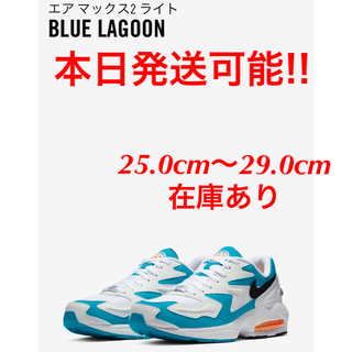 NIKE - ★新品未使用 大人気★ NIKE Air Max2 light ナイキ エア