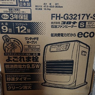 コロナ(コロナ)の【新品・未使用】コロナ石油ファンヒーター(ファンヒーター)