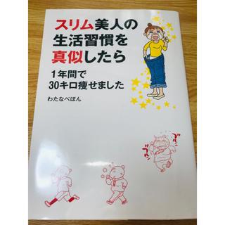 カドカワショテン(角川書店)のスリム美人の生活習慣を真似したら 1年間で30キロ痩せました (健康/医学)
