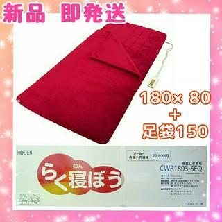 ≪包まれる電気毛布≫らく寝ぼう/バーガンディー180×80cm (足入れ袋付き)(電気毛布)