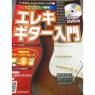 エレキギター入門 dvd付き(エレキギター)