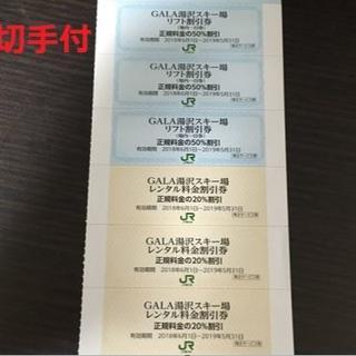 増量可50円切手とガーラ湯沢スキー場リフト割引券各3枚組(ウィンタースポーツ)