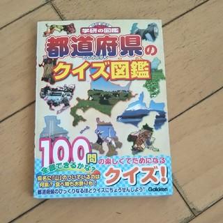 ガッケン(学研)の都道府県のクイズ図鑑(知育玩具)