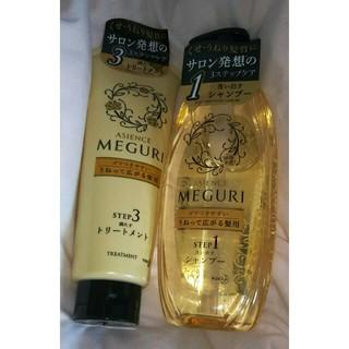 新品未使用MEGURIシャンプー&トリートメントゴワつきうねって広がりやすい髪用