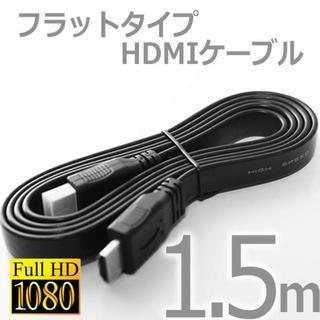 即日発送  HDMIケーブル 1.5m フラット 薄型 (映像用ケーブル)