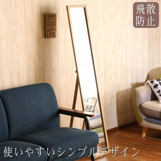 不二貿易 木製スタンドミラー 幅27×高さ147.5cm 飛散防止 ブラウン(スタンドミラー)