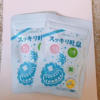 スッキリ吐息  30粒×2袋 おまけ付き(口臭防止/エチケット用品)