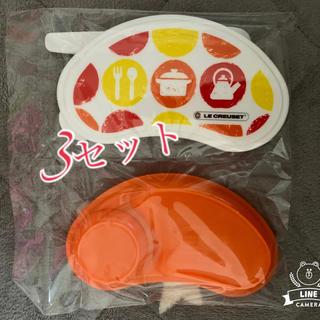 ルクルーゼ(LE CREUSET)のル・クルーゼ 離乳食3セット(離乳食器セット)