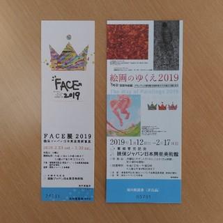 送料込・即購入OK★絵画のゆくえ2019/FACE展2019 チケット1枚ずつ(美術館/博物館)