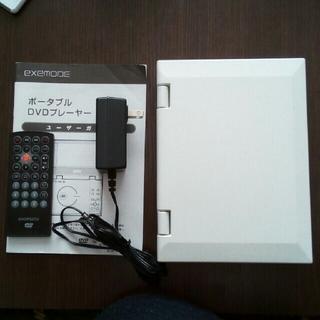 ポータブルDVD プレーヤー【exemode PD-780B】(DVDプレーヤー)