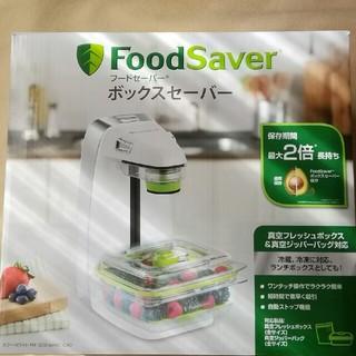 フードセーバー ボックスセーバー 型番 FM1200-WH01-040[新品](調理機器)