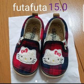 フタフタ(futafuta)のfutafuta キティ スリッポン 15.0(スリッポン)