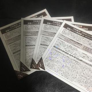 ノギザカフォーティーシックス(乃木坂46)の乃木坂 22th 全国握手券 4枚セット(アイドルグッズ)