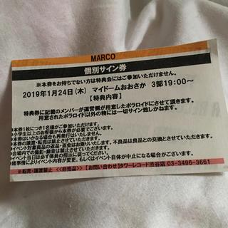 UNB 特典会 サイン マルコ MARCO マイドーム おおさか 3部(その他)