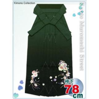 新品☆卒業式 女の子 刺繍ぼかし袴 身長135cm前後 【緑系】kjgsg78(和服/着物)