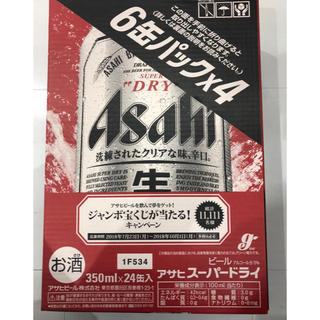 アサヒ(アサヒ)のアサヒスーパードライ350ml×24本 2箱(ビール)