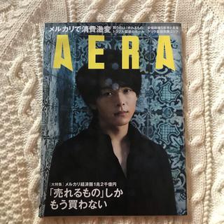 中村倫也 雑誌 an・an AERA(その他)