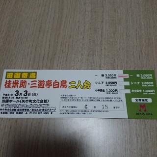 【田園寄席チケット1枚】桂米須、三遊亭白鳥 二人会(落語)