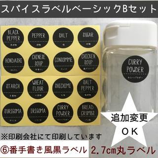 【即購入OK】特価♡スパイスラベルベーシックBセット手書き風黒ラベル(キッチン小物)