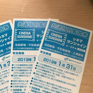 シネマサンシャイン 共通特別鑑賞券 3枚(その他)