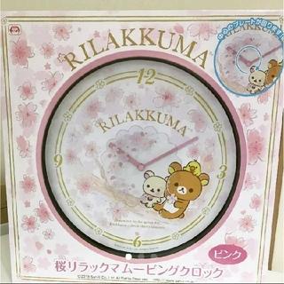 リラックマ 掛け時計 桜 ピンク コリラックマ(掛時計/柱時計)
