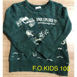 エフオーキッズ(F.O.KIDS)のF.O.KIDS トレーナー 100cm(Tシャツ/カットソー)