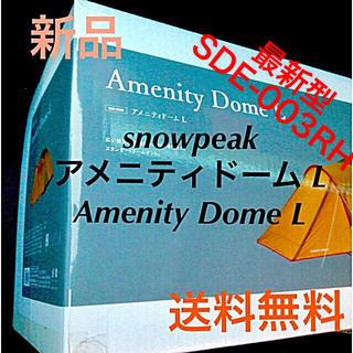 スノーピーク(Snow Peak)の新品 アメニティドーム L スノーピーク snowpeak 未開封(テント/タープ)