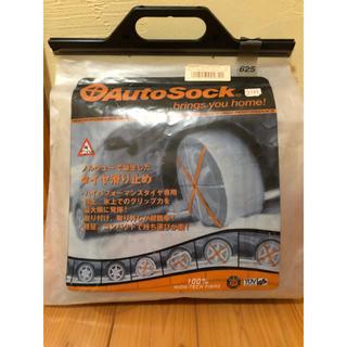AutoSock (オートソック) HP 625  タイヤチェーン 滑止め(タイヤ)