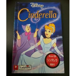 ディズニー(Disney)の【ディズニー英語絵本 CD付】シンデレラ(絵本/児童書)