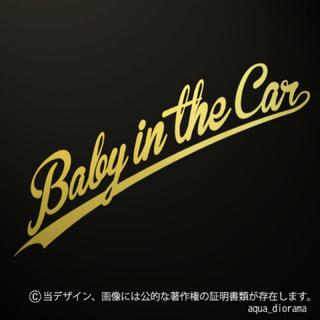 ベビーインカー/BABY IN CAR:カリグラフィ横/GD