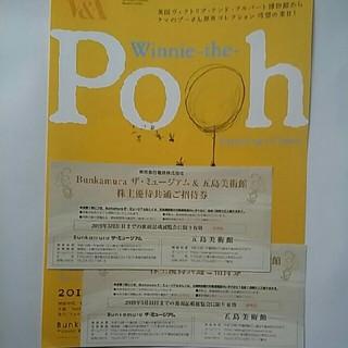 クマノプーサン(くまのプーさん)の即日発送も可能■2枚■くまのプーさん展🐻無料ご招待券(美術館/博物館)