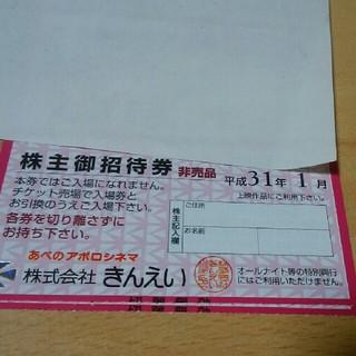 アポロシネマ1月映画鑑賞券(その他)
