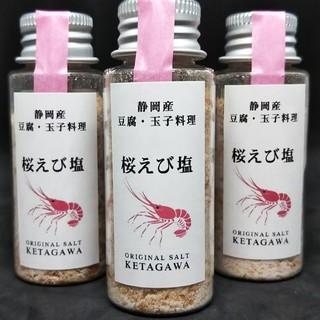 塩【送料込み】【無添加】桜エビ塩 持ち運び便利ミニボトル(調味料)