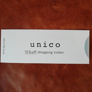 ウニコ(unico)のunico 株主優待券(ショッピング)