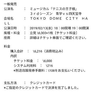 ミュージカル テニスの王子様 3rdシーズン青学VS四天宝寺(ミュージカル)