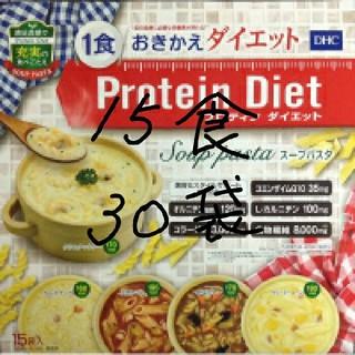 ディーエイチシー(DHC)のDHCプロテインダイエット スープパスタ 15食(プロテイン)
