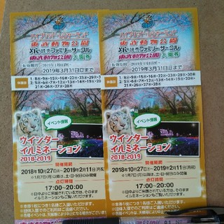 東武動物公園 入園券 2枚(動物園)