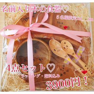 5名様限定♡4点セット3900円♡お名前入り木の食器♡(離乳食器セット)