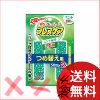 小林製薬  ブレスケア  ミント味  詰め替え  100粒入×4セット(口臭防止/エチケット用品)