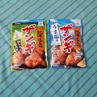 北海道名物ザンギミックスセット(調味料)