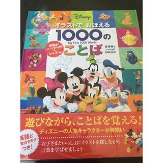 ディズニー(Disney)のディズニーリゾート 英語 本(絵本/児童書)