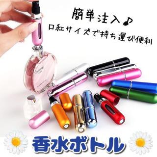お出かけ用♡香水ボトル クイックアトマイザー 即購入大歓迎(その他)