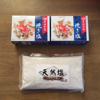 塩 天然塩 味の素の焼き塩(調味料)