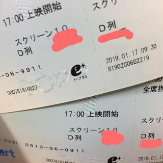 ワナワン  wannaone  ライブビューイング  1/27 赤池  2枚(その他)