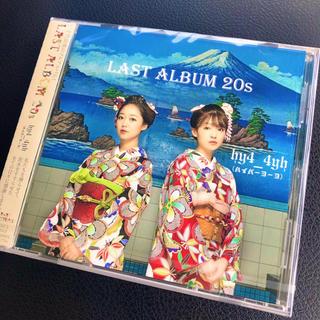 新品 hy4_4yh ハイパヨ LAST ALBUM 20s HIPHOP(ヒップホップ/ラップ)
