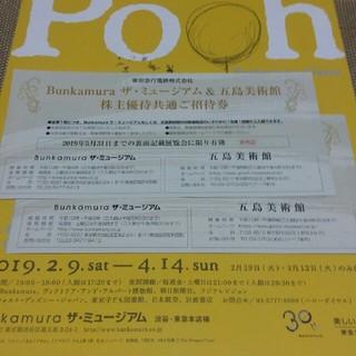 即日発送も可能■2枚■クマのプーさん展🐻無料ご招待券(美術館/博物館)