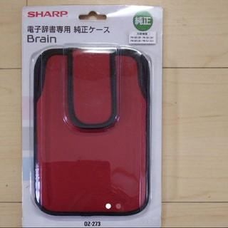 新品SHARP電子辞書専用 純正ケース(電子ブックリーダー)